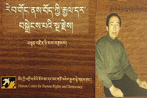 Book-Tibetan-National-Flag-2014
